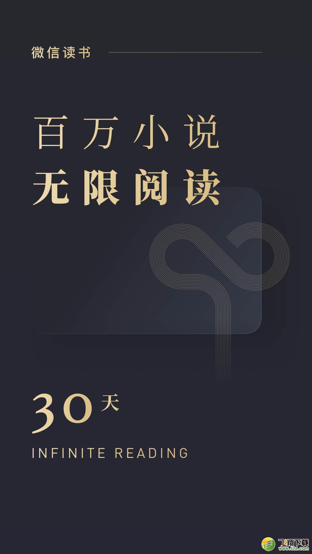 微信读书_52z.com