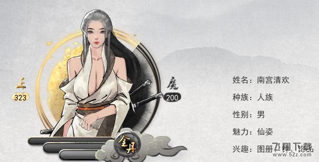 《鬼谷八荒》灵根系技能搭配推荐_52z.com