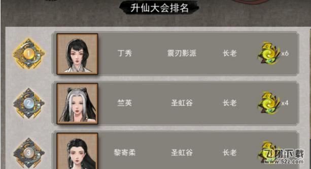 《鬼谷八荒》道心果获取攻略_.com