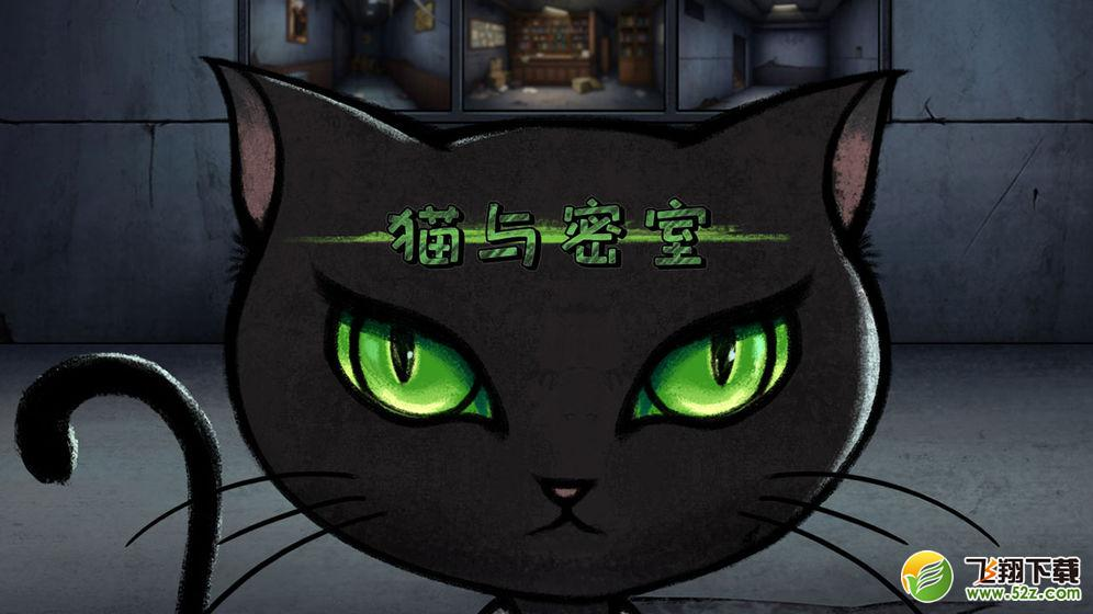 猫与密室_52z.com