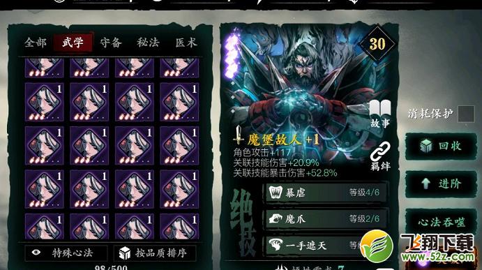 影之刃3唐礼心法速刷攻略_52z.com