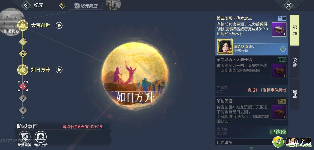 妄想山海大裔长情纪元任务攻略_52z.com