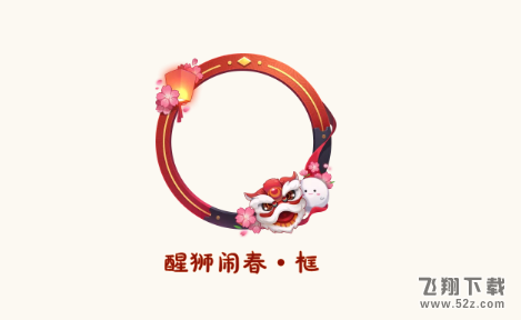 一梦江湖醒狮闹春框获取攻略_52z.com