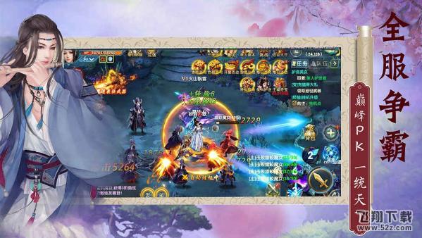 纵剑江湖V1.0.1 ios版_52z.com