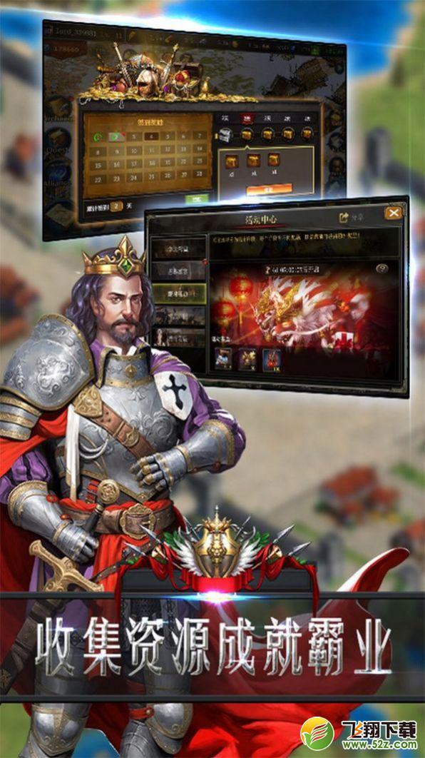 帝王成长史V1.0 安卓版_52z.com