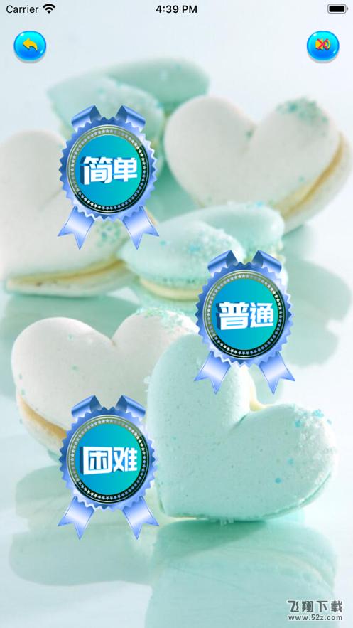 心甜点消消乐V1.0 苹果版_52z.com