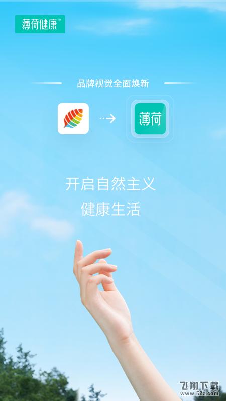 薄荷健康_52z.com