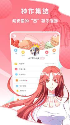 无翼之鸟漫画隐藏入口_52z.com