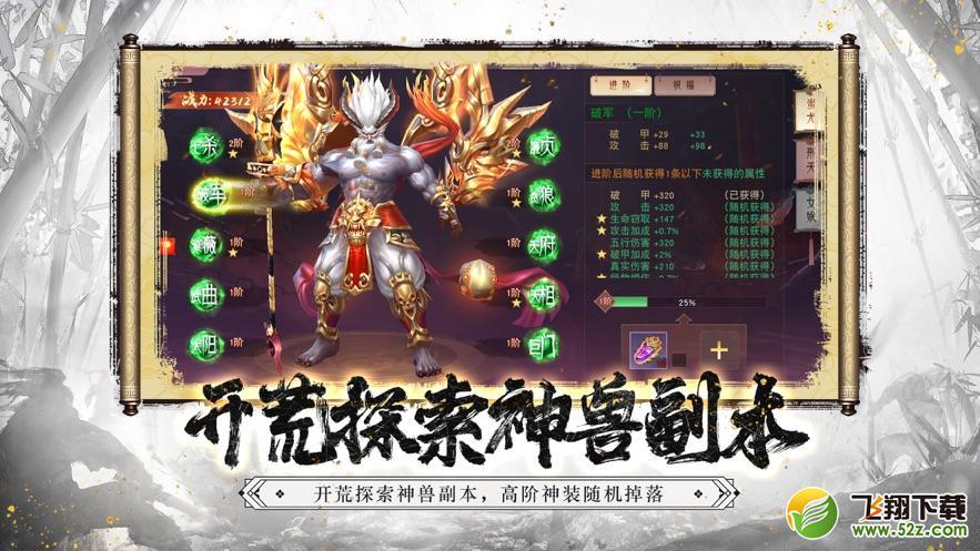 凌天剑尊刀光剑影V1.0 苹果版_52z.com