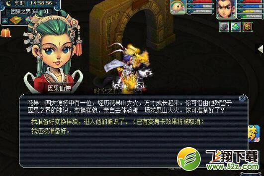 梦幻西游手游花果山入世剧情任务攻略_52z.com