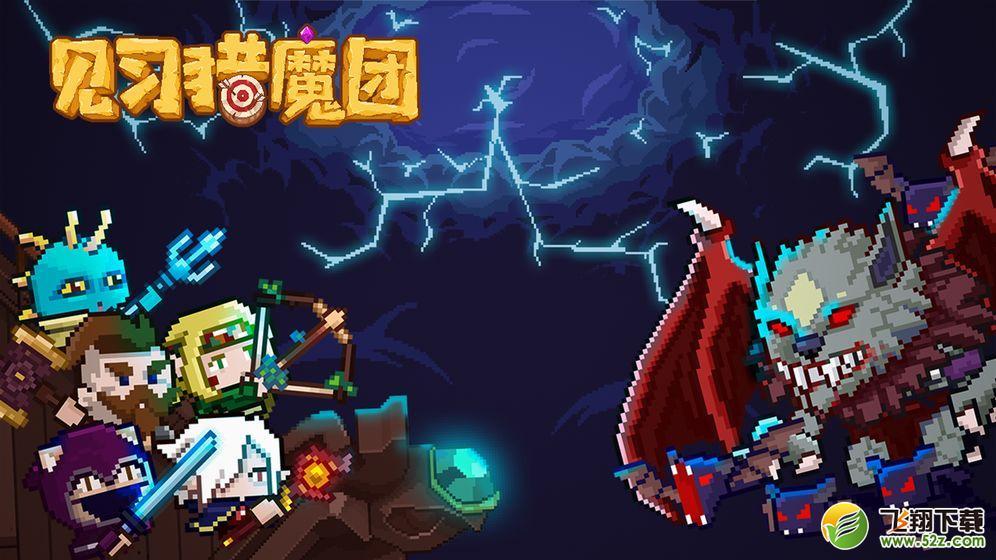 见习猎魔团_52z.com