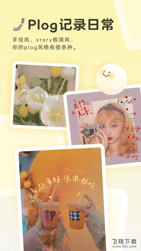 黄油相机_52z.com