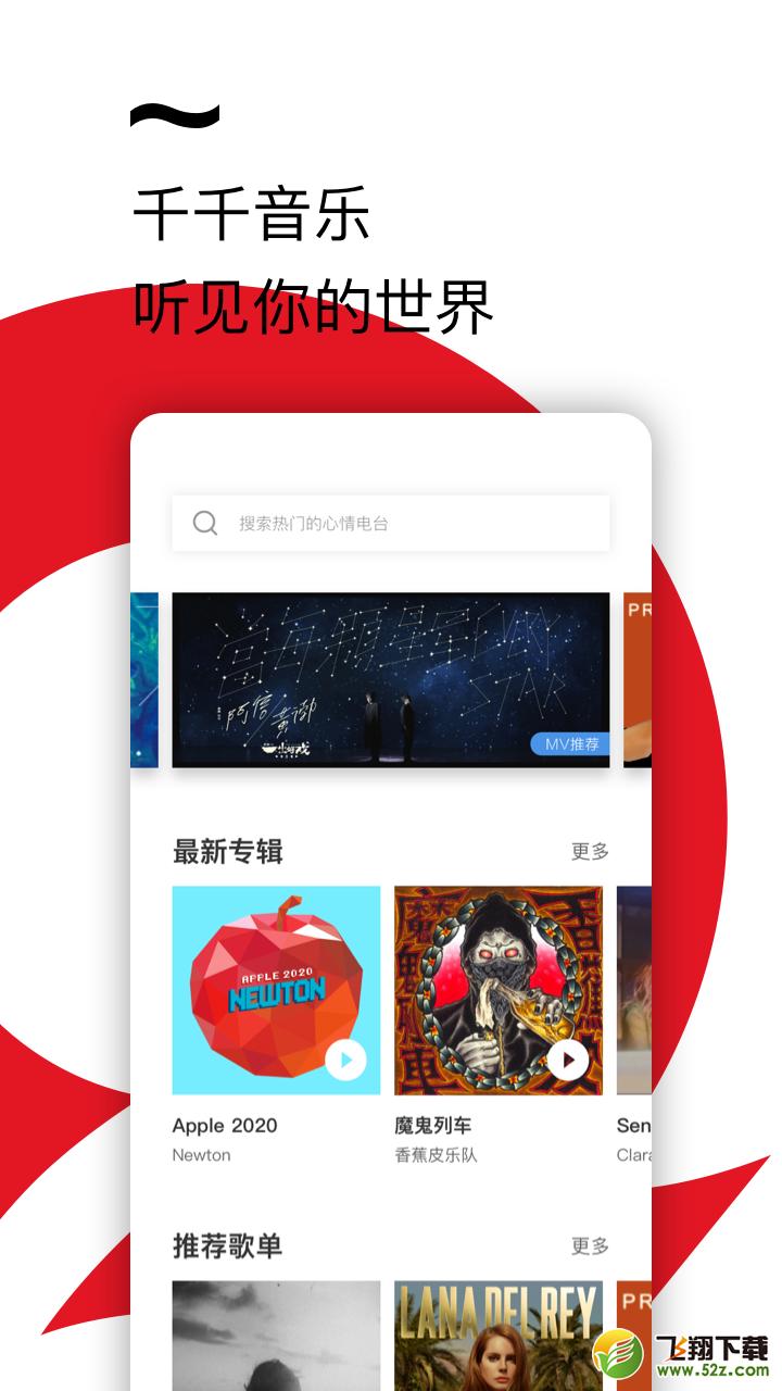 千千音乐_52z.com