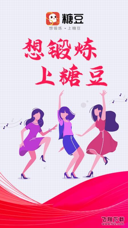 糖豆_52z.com