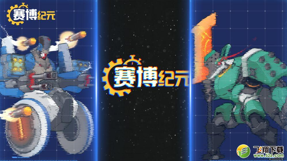 赛博纪元_52z.com