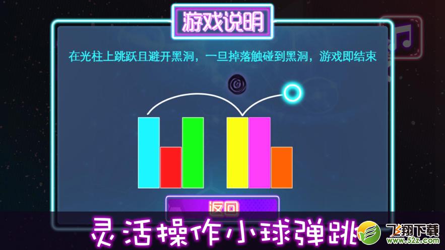 风鸟霓虹球v1.0 苹果版_52z.com