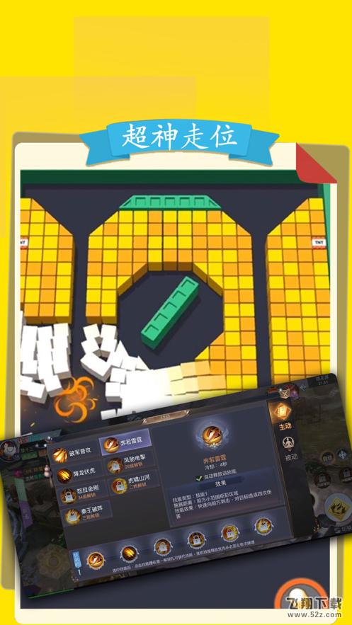光头养神兽v1.0 苹果版_52z.com