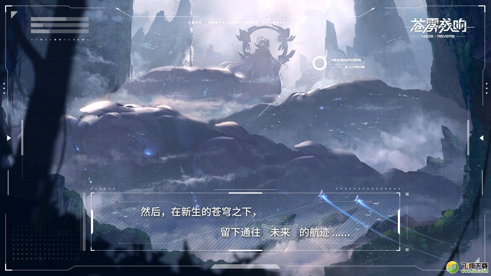 苍雾残响_52z.com