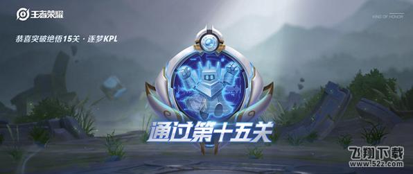 王者荣耀绝悟挑战15关怎么通关?_52z.com