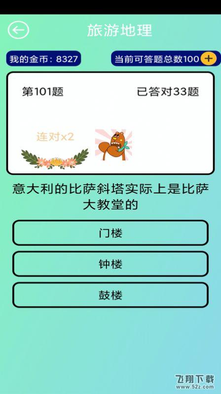 开心小答人V1.3.8 安卓版_52z.com
