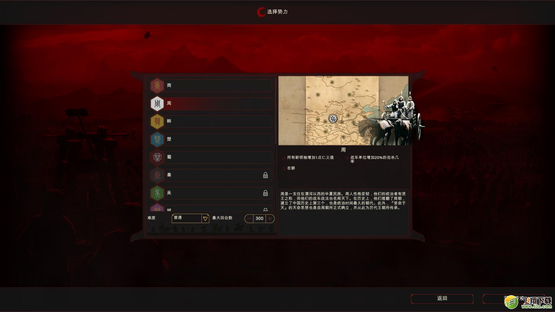 东方帝国手机版_52z.com