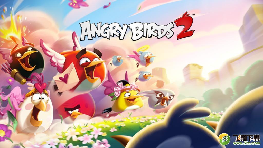 愤怒的小鸟2_52z.com