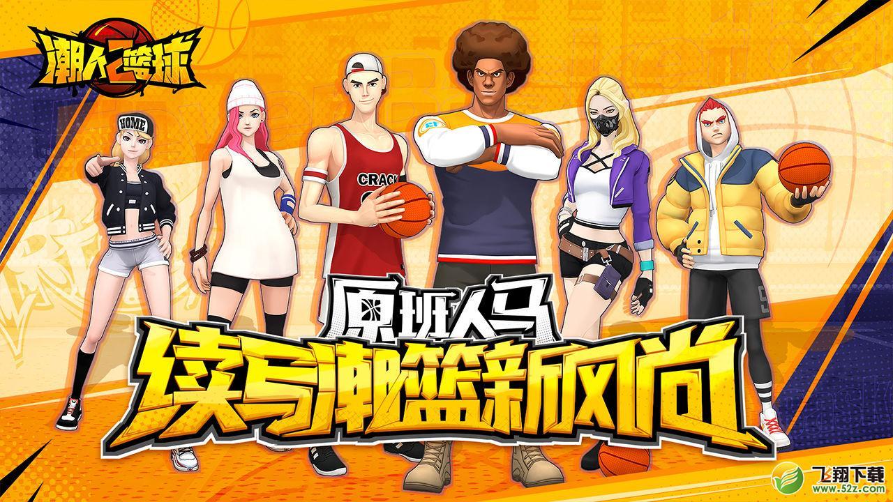 潮人篮球2_52z.com