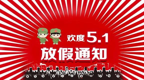 2021五一劳动节假期安排表_52z.com