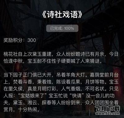 《crimaster犯罪大师》诗社戏语答案解析_52z.com