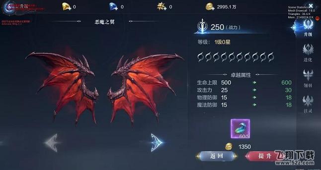全民奇迹2翅膀升级方法攻略_52z.com