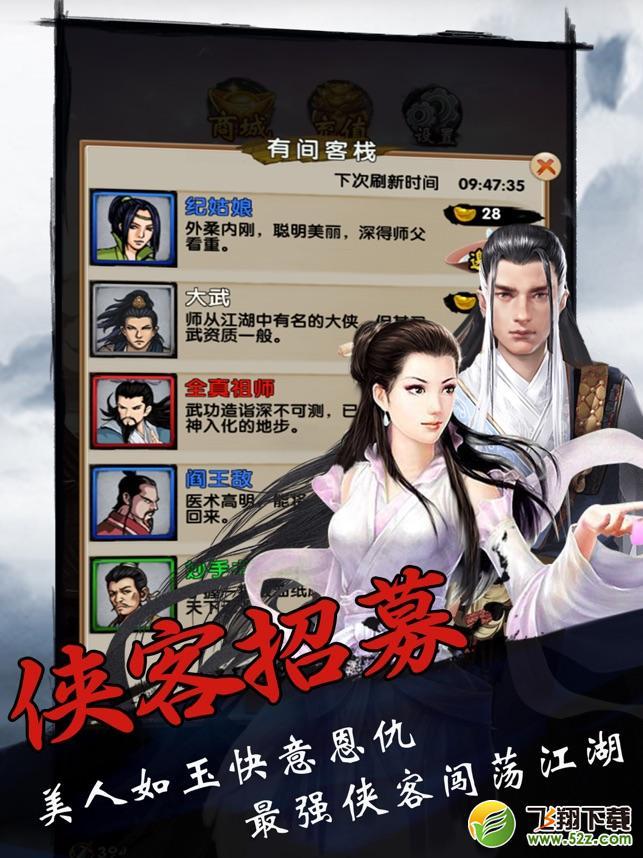 挂机江湖录_52z.com