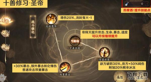 阴阳师十善修习加点推荐_52z.com