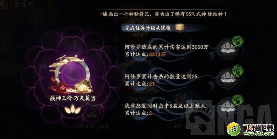 阴阳师战神任务攻略_52z.com