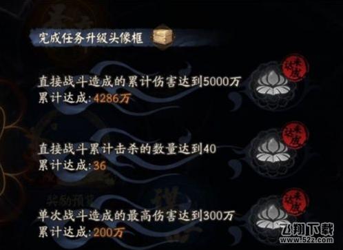阴阳师圣帝单次300万成就达成攻略_52z.com