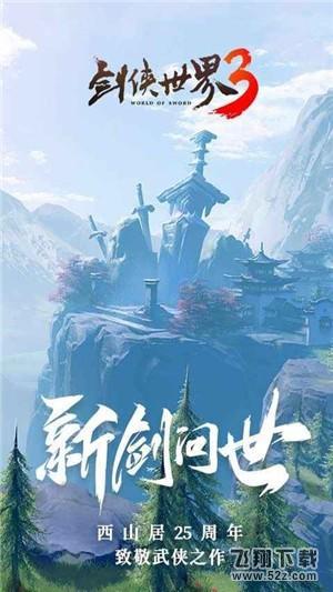 剑侠世界3V1.0 ios版_52z.com