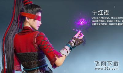 《永劫无间》宁红夜技能属性一览_52z.com