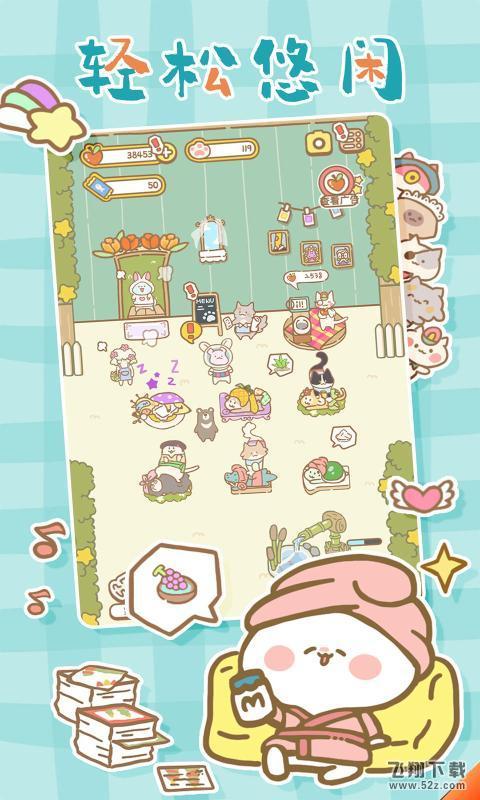 猫猫水疗馆V1.0.6 iPhone版_52z.com