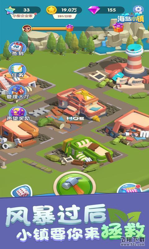 海岛小镇V1.12 苹果版_52z.com