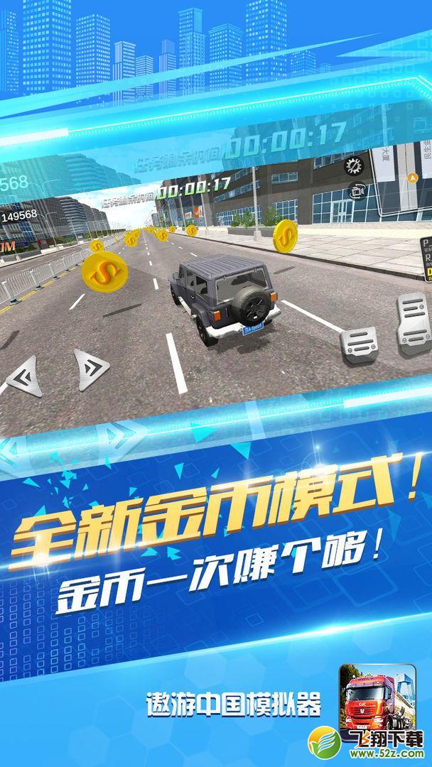 遨游中国模拟器手机正式版_52z.com