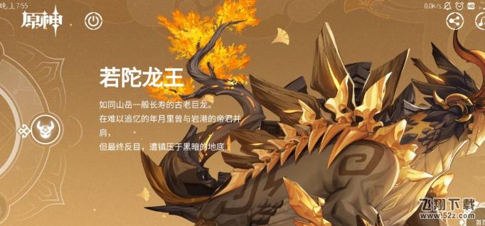 原神若陀龙王无伤怎么打?_52z.com