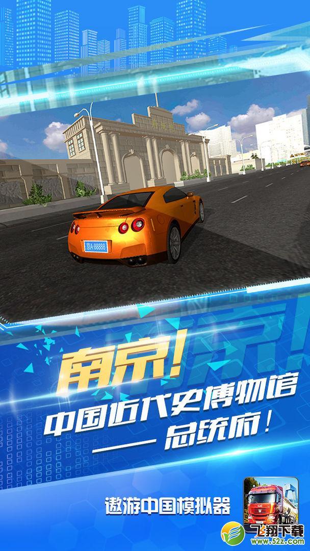 遨游中国模拟器无限金币版_52z.com