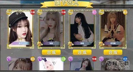 心动女友团V1.0 安卓版_52z.com