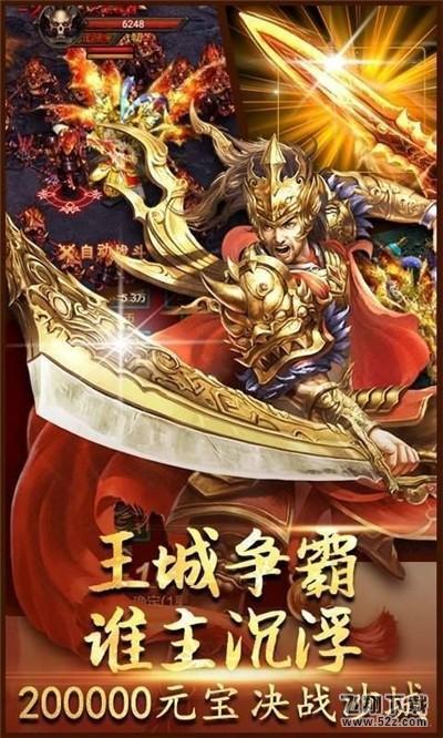 苏城传奇V1.0 安卓版_52z.com