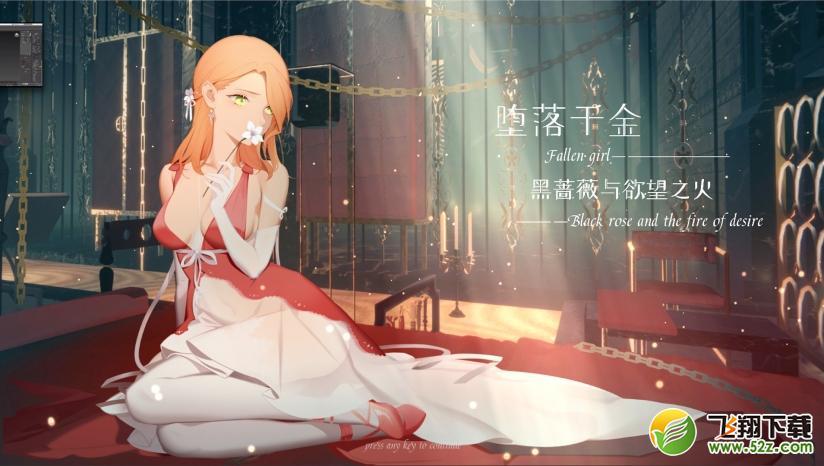 堕落千金黑蔷薇与欲望之火全cg解锁版_52z.com