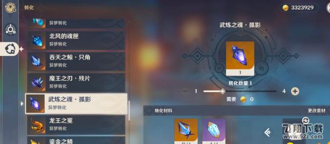 原神异梦溶媒怎么获得?_52z.com