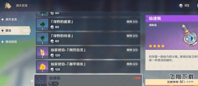原神仙速瓶怎么获得?_52z.com