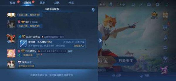 王者荣耀同城频道无法发言解决方法攻略_52z.com