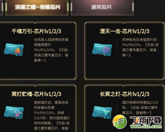逆战天启苍穹之心芯片怎么搭配?_52z.com