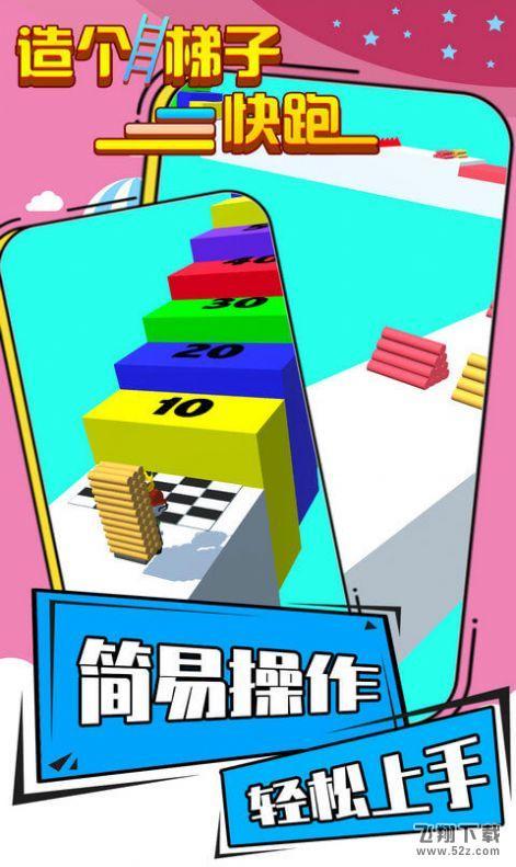 造个梯子快跑V1.0 安卓版_52z.com