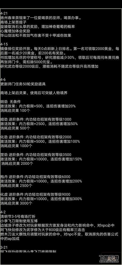 扬城风云录V1.0 苹果版_52z.com